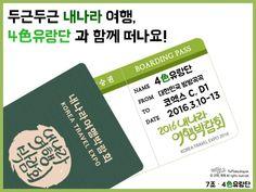 죽기전에 꼭 가봐야 할 국내여행지 100선 ! : 네이버 블로그 Boarding Pass, Names, Travel, Common Sense, Languages, Decor, Idioms, Viajes, Decoration