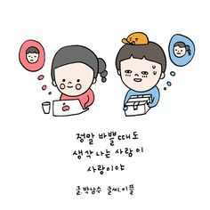 이플캘리 / 사랑글귀 / 공감글귀박남수님의 글과 함께 그려봤습니다 :) Korean Letters, Korean Alphabet, Quotes Gif, Best Quotes, Typography, Lettering, Happy Wife, Aesthetic Iphone Wallpaper, Inner Peace