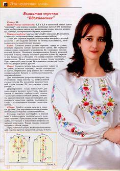 Una blusa bordada. Detalle y dibujos de los diseños.