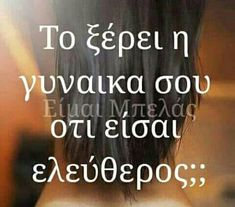 Greek Quotes, True Words, Laugh Out Loud, Me Quotes, Funny, Ego Quotes, Hilarious, Qoutes, Entertaining