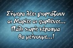 [IMG] Me Quotes, Funny Quotes, I Love You, My Love, Greek Quotes, Just For Laughs, Jokes, Humor, Tiffany
