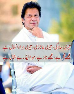 Proud leader of a proud country. Imran Khan Pic, Imran Khan Pakistan, Pakistan Zindabad, Funny Jikes, Inspirational Quotes In Urdu, Urdu Quotes, Life Quotes, Pakistan Wallpaper, President Of Pakistan