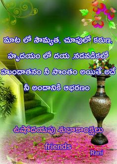 Family Share, Telugu, Life Quotes, Messages, Deep, Learning, Quotes About Life, Quote Life, Living Quotes