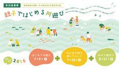 葛西臨海水族園・井の頭自然文化園共同企画「親子ではじめる川遊び」参加者募集! | 東京ズーネット Japan Design, Web Design, Web Panel, Leaflet Design, Facebook Banner, Cute Poster, Japanese Graphic Design, Travel Scrapbook, Typography Logo
