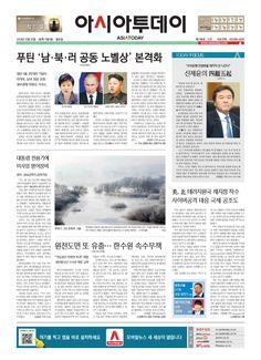 아시아투데이 ASIATODAY 1면 20141222 (월)
