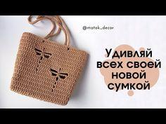 Crochet Bag Tutorials, Straw Bag, Burlap, Reusable Tote Bags, Pouch, Monogram, Michael Kors, Pattern, Youtube