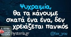 Funny Greek Quotes, Funny Picture Quotes, Funny Photos, Funny Iphone Wallpaper, Funny Wallpapers, My Life Quotes, Best Quotes, Funny Facts, Funny Jokes