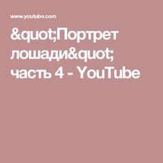 """""""Портрет лошади"""" часть 4 - YouTube"""