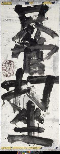 """To Devote Oneself Entirely to Zen Meditation (Shikantaza),"" Suda Kokuta 須田剋太 (1906-1990)."