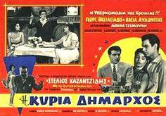Ελληνικές ταινίες που λατρέψαμε: Η κυρία δήμαρχος (1960)