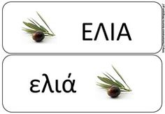 ελ1 Learn Greek, Greek Language, Place Card Holders, Learning, Cards, Image, Autumn, Fall Season, Greek