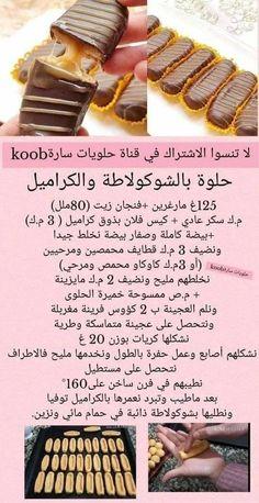 Algerian Recipes, Algerian Food, Homemade Chocolate Ice Cream, Snap Food, Arabic Sweets, Oreo Cheesecake, Cake Cookies, Coco, Easy Meals
