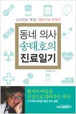 동네의사 송태호의 진료일기