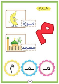 Arabic Arabic Alphabet Letters, Arabic Alphabet For Kids, Alphabet Crafts, Alphabet Activities, Classroom Activities, Learning Arabic, Kids Learning, Arabic Lessons, Educational Crafts