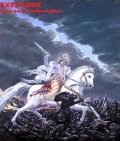 In Hindu mythology, Kalki is the final incarnation of Vishnu, foretold to appear at the end of Kali Yuga, our current epoch. The Puranas foretell that he will be atop a white horse with a drawn bla… Arte Krishna, Krishna Radha, Lord Krishna, Hanuman, Durga, Lord Ganesha, Lord Shiva, Satya Yuga, Spirituality