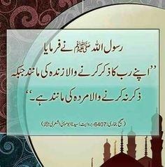 Islamic Prayer, Islamic Teachings, Islamic Gifts, Islamic Art, Islamic Messages, Islamic Quotes, Words Quotes, Sayings, Qoutes