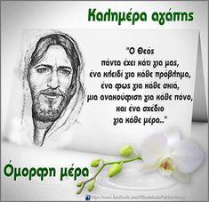 Good Morning Good Night, Koi, Greek, Greece