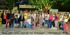 Με επιτυχία η εκδήλωση «Εγώ, εσύ, εμείς, μαζί για την πρόληψη» Διαβάστε περισσότερα » http://thivarealnews.blogspot.gr/2014/07/blog-post_5115.html