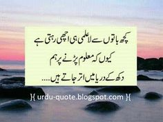 Urdu literature (adab) is famous all around the world. Urdu writers, novelists, poets, short story writers are very much popular among the p. Urdu Quotes, Poetry Quotes, Urdu Poetry, Life Quotes, Relationship Quotes, Qoutes, Urdu Thoughts, Good Thoughts, Deep Words