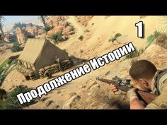 Sniper Elite 3 - #1 Наконец продолжение :D