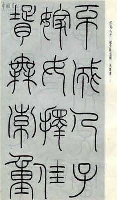 王福庵篆书《朱柏庐治家格言》