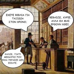 Greek Memes, Greek Quotes, Ancient Memes, Sarcastic Quotes, Funny Stories, Puns, Books To Read, Haha, Jokes