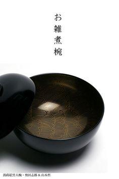 汁椀・お椀|波蒔絵黒大椀< Japanese Culture, Japanese Art, Eating Alone, Serving Bowls, Pottery, Plates, Interior Design, Antiques, Tableware