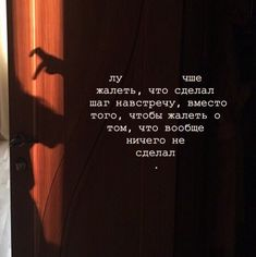 Фотография Mood Quotes, Life Quotes, Russian Language Learning, Russian Quotes, Text Pictures, Teen Quotes, My Mood, In My Feelings, Favorite Quotes