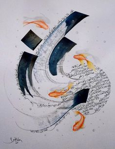 Strangers In The Night Calligraphy Drawing, Calligraphy Alphabet, Islamic Calligraphy, Calligraphy Fonts, Word Art, Middle Eastern Art, Sumi Ink, Celtic Art, Celtic Dragon