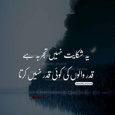 Urdu Funny Poetry, Poetry Quotes In Urdu, Sufi Quotes, Best Urdu Poetry Images, Urdu Poetry Romantic, Love Poetry Urdu, Wisdom Quotes, Poetry Pic, Poetry Lines