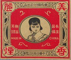作者:John Fisher 火柴製造丶火柴盒上的宣傳廣告與火花收藏 近年香港社會迅速發展,經濟模式改變,不少滿載市民回憶的老字號雖曾見證香港過去的繁榮,但都不敵時代巨輪,紛紛結業,令人惋惜。不過,更早期的香港老字號,市民卻可能都早已忘記得一乾二淨。 [...]