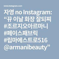 """자영 no Instagram: """"뀨 이날 화장 잘되찌 #조르지오아르마니 #페이스패브릭 #립마에스트로516 @armanibeauty"""""""