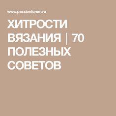 ХИТРОСТИ ВЯЗАНИЯ│70 ПОЛЕЗНЫХ СОВЕТОВ