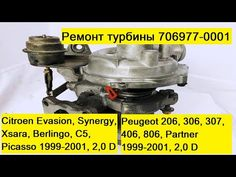 Ремонт турбины на PEUGEOT, CITROEN, FIAT, 706977-0001 - YouTube Peugeot, Fiat, Youtube, Youtubers, Youtube Movies