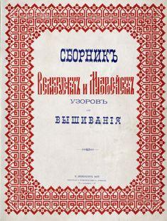 Gallery.ru / Фото #1 - сборник Великорусских и Малороссийских узоров 1881 год - anapa-mama
