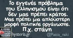 Το εγγενές πρόβλημα του Eλληνισμού είναι ότι δεν μας πρέπει κράτος. Μας πρέπει μια απλούστερη μορφή πολιτικής οργάνωσης. Π.χ. στάνη