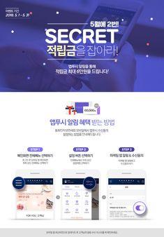#5월#180501_secret Web E, Event Page, Web Banner, Page Design, Banner Design, Event Design, Promotion, Social Media, Graphic Design
