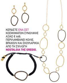 Αρχική σελίδα διαγωνισμού GREGIO