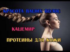 💝💘Каждая женщина хочет иметь красивые и пышные волосы. Возьмите протеины кашемира. 🐈🐕Ваши волосы станут сияющими и яркими! 🥀🌹#полезная_информация #мыло_опт #уход #органическая_косметика #натуральная_косметика #экологически_чистый #уход_за_кожей #уход_за_волосами #мастер_классы #видео_обзор