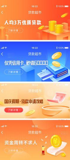 金融 Chinese Design, Promotional Design, Event Page, 3d Artwork, Web Banner, Advertising Design, Page Design, Illustration Art, Drawing Art
