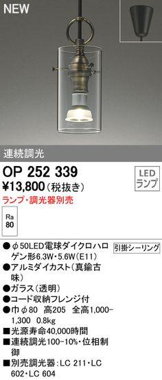 OP252339(ランプ別売) - あかりや長介総合館