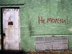 Когда корявые надписи на стенах смотрят прямо в душу