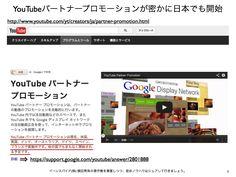 Google認定SEO?YouTubeパートナープロモーション開始 yokotashurin.com/...