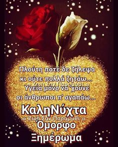 Greek Love Quotes, Miss You Images, Good Night Blessings, Night Wishes, Good Morning Quotes, Pray, Instagram Posts, Spiritual, Beautiful