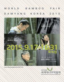 World Bamboo Fair Damyang KOREA 2015