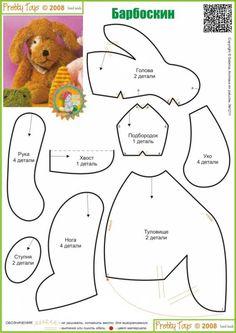 stuffed animal pattern