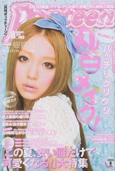 Japanese Magazine Scans – Pop Teen - All Things Myanmar Burmese Creepy Doll Makeup, Gyaru Makeup, Feminine Face, Popteen, Pink Club, For The Horde, Gyaru Fashion, School Posters, Japanese Graphic Design