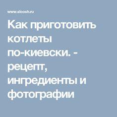 Как приготовить котлеты по-киевски. - рецепт, ингредиенты и фотографии