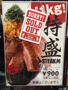 1ポンド ステーキ ハンバーグのタケル天満店 大阪市北区天神橋5