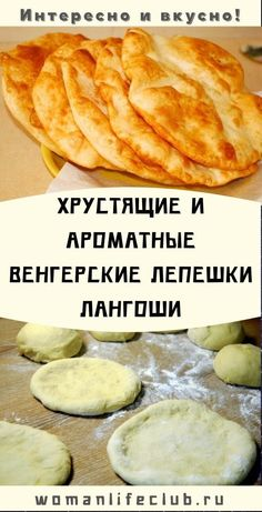 Bread Dishes, Vegetarian Recipes, Cooking Recipes, Good Food, Yummy Food, Russian Recipes, My Favorite Food, Food And Drink, Snacks